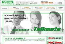 Talkmateマンツーマン英会話