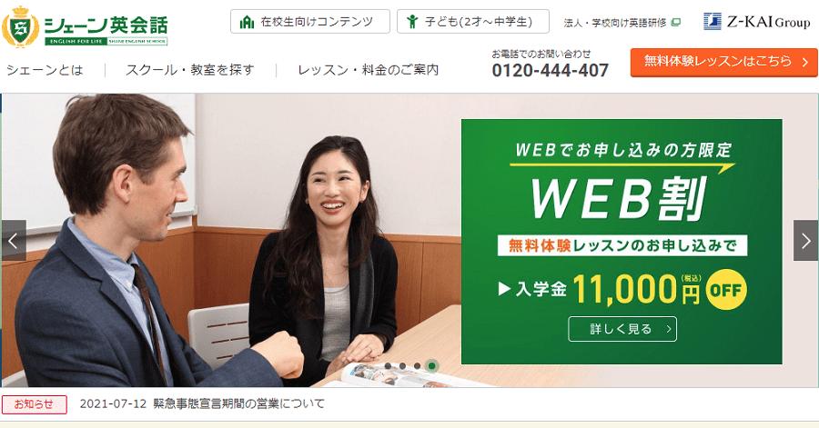 シェーン 英会話 渋谷 校